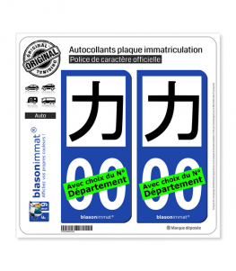 Kanji - Force | Autocollant plaque immatriculation