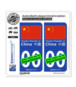 Chine - Drapeau | Autocollant plaque immatriculation